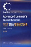 柯林斯高阶英语学习词典